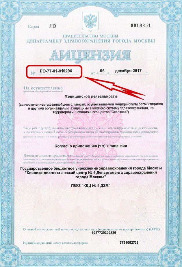 Пример лицензии медицинского учреждения