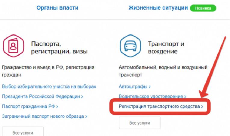 Регистрация транспортного средства на Госуслугах