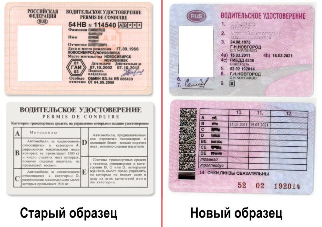 Водительское удостоверение старого и нового образца