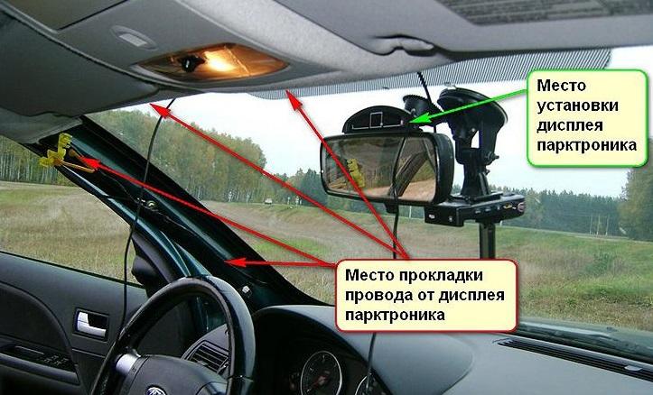 Место установки дисплея парктроника