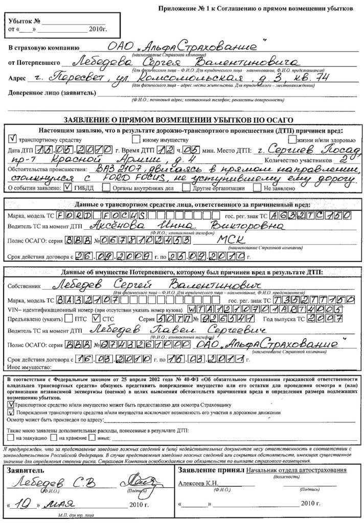 Пример заявления о страховой выплате по полису ОСАГО