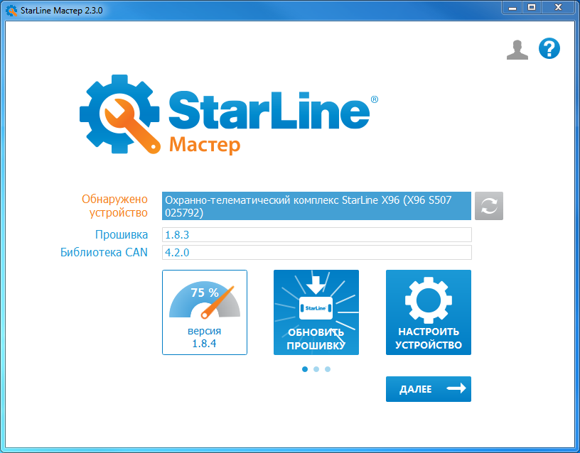 Программа Starline Master