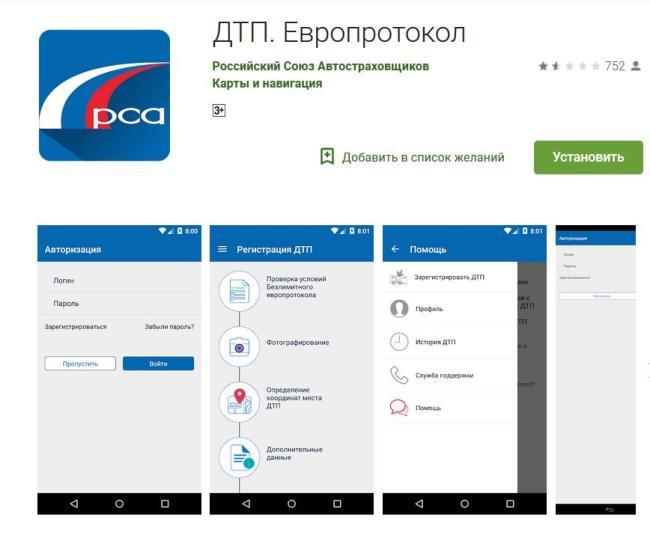 Приложение «ДТП европротокол» в Google Play