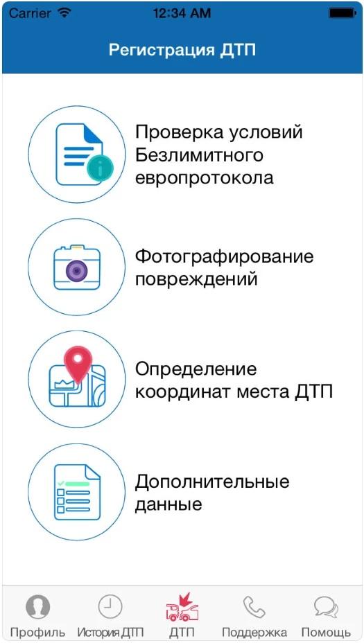 Раздел регистрации ДТП